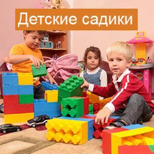 Детские сады Сладково