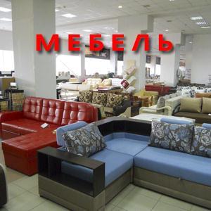 Магазины мебели Сладково