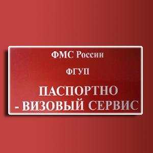 Паспортно-визовые службы Сладково