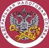 Налоговые инспекции, службы в Сладково