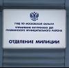 Отделения полиции в Сладково