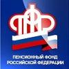Пенсионные фонды в Сладково