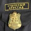 Судебные приставы в Сладково