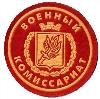 Военкоматы, комиссариаты в Сладково
